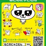 LINEスタンプ第二弾 発売中!!!!
