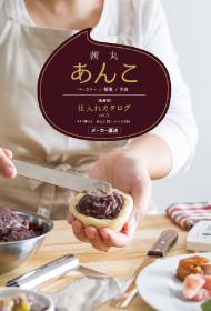 製菓カタログ ビジュアルデザイン