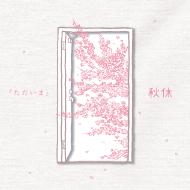 「秋休」アルバム「ただいま」 CDジャケットディレクション&デザイン