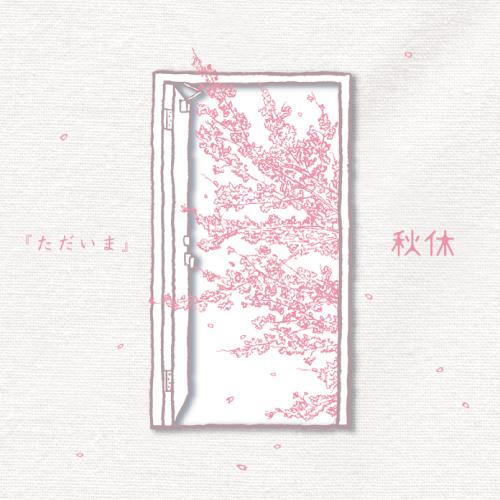 akiyasumi_2_b