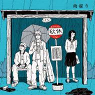 「秋休」シングル「雨宿り」 CDジャケットディレクション&デザイン