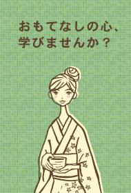 京都裏千家 パンフレットデザイン