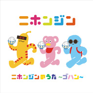 トイズファクトリー「ニホンジン」CDジャケット デザイン&キャラクターイラスト協力