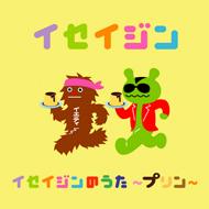 イセイジン「イセイジンのうた 〜プリン〜」、 マホウジン「マホウジン(黒)」 アルバムCDジャケット&キャラクター