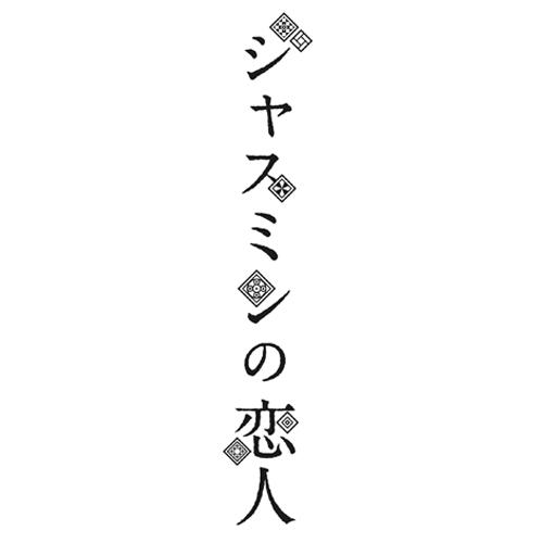 08geki_3_c