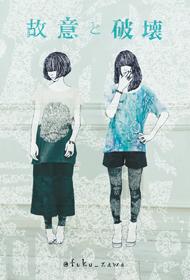 アパレルブランド「@fuku_zawa」カタログデザイン