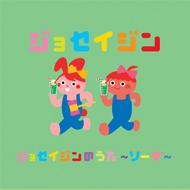 ジョセイジン「ジョセイジンのうた ~ソーダ~」、 イセイジン「イセイジンのうた ~イチゴ~」 CDアルバムデザイン&キャラクターイラスト