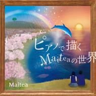ピアニスト「Maite」CDアルバム「ピアノで描くMaiteaの世界」 ジャケットデザイン
