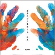「PAN」シングル「想像だけで素晴らしいんだ」 CDジャケット ディレクション&デザイン