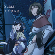 「Suara」シングル「天かける星」CDジャケットデザイン