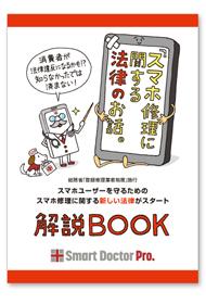 「スマートドクタープロ」広報用冊子デザイン