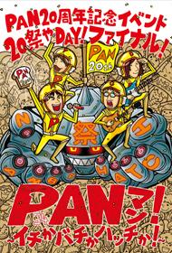 「PAN」20周年ライブDVDジャケット