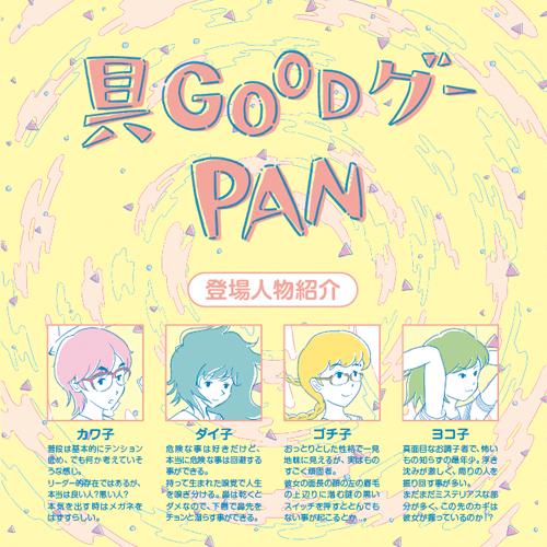 pan_19_c