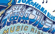 音楽フェス「横浜ブルーラインフェス」 ロゴデザイン