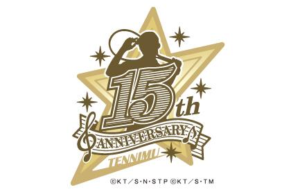 2.5次元ミュージカル「テニスの王子様」(テニミュ)15周年記念ロゴマークデザイン