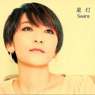 「Suara」アルバム「星灯」CDジャケットデザイン