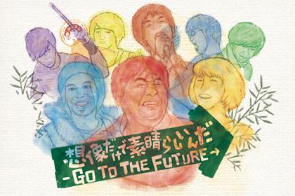 映画「想像だけで素晴らしいんだ GO TO THE FUTURE-」タイトルロゴ、メインビジュアル、映画パンフレット