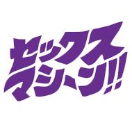 ロックバンド「セックスマシーン!!」バンドロゴデザイン