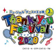 2.5次元ミュージカル『テニスの王子様』(テニミュ)3rdシーズン Thank-you Festival 2020ロゴマークデザイン
