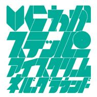 暴レンターテイメントバンド「アイスクリームネバーグラウンド(ING)」ロングTシャツデザイン