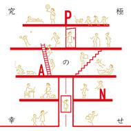 「PAN」 三ヶ月連続配信曲「究極の幸せ」ジャケットデザイン