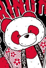 コミックバンド「四星球」× 徳島club GRINDHOUSE コラボグッズデザイン